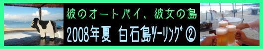 b0055202_19482685.jpg