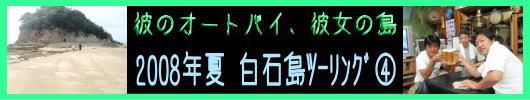 b0055202_19494493.jpg