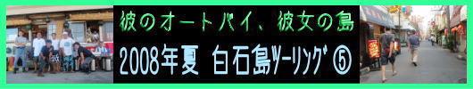 b0055202_19504292.jpg