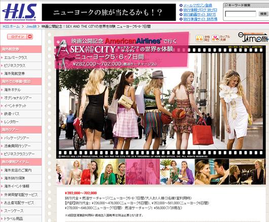 映画SATC日本公開記念でなんとNY旅行をプレゼント中!_b0007805_23284090.jpg