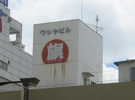 ガンバッタニッポン_c0001670_15581884.jpg