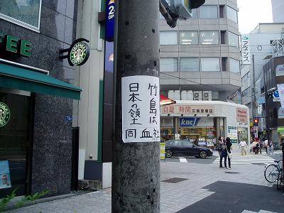 神保町の変化 「いもや」グループ再編・中山書店閉店セール_f0030574_2146319.jpg