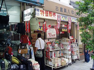 神保町の変化 「いもや」グループ再編・中山書店閉店セール_f0030574_2165714.jpg