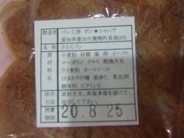 ボン★シャンテ くるみパン_f0076001_228097.jpg