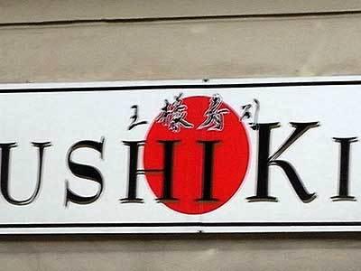 SUSHI (3)_c0066706_02902.jpg