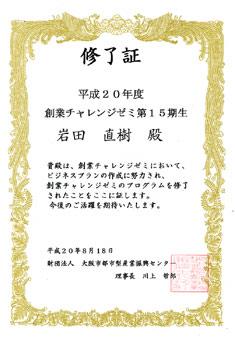 プチ・卒業式_f0127806_18521811.jpg