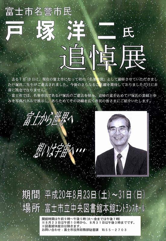 富士市名誉市民 戸塚洋二氏追悼展_f0141310_2101085.jpg