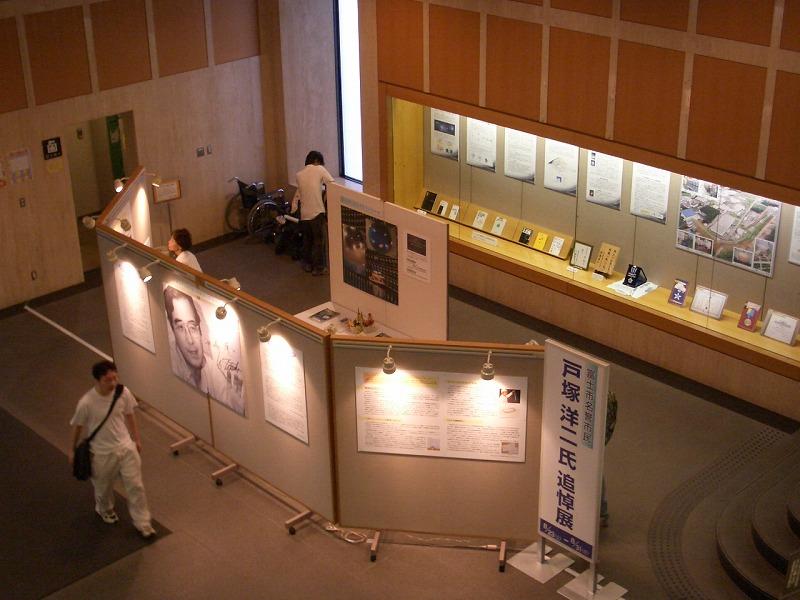 富士市名誉市民 戸塚洋二氏追悼展_f0141310_2102474.jpg