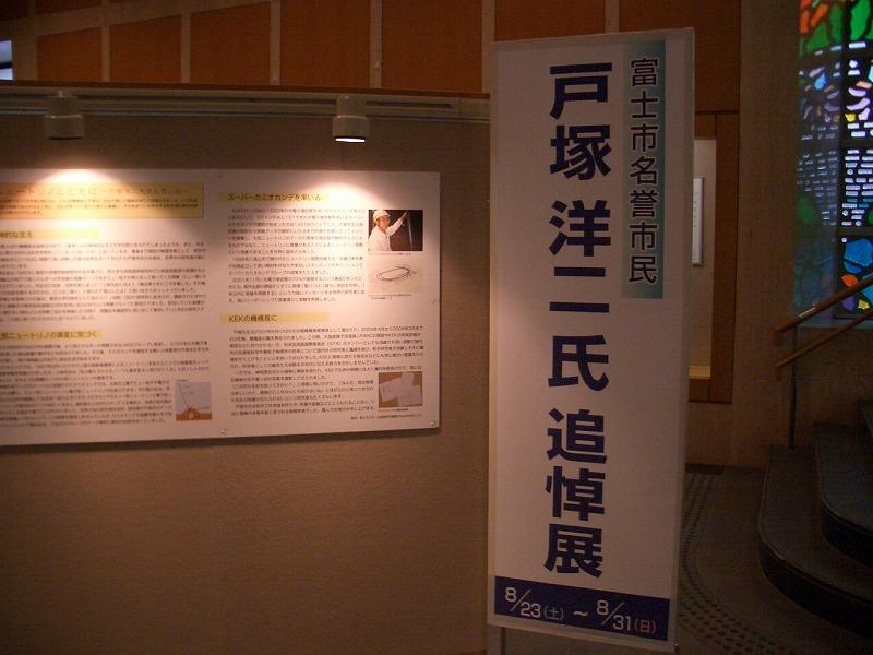 富士市名誉市民 戸塚洋二氏追悼展_f0141310_2104376.jpg