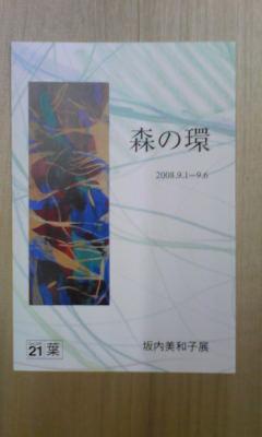 「坂内美和子展 森の環」のDM_c0131063_1854237.jpg