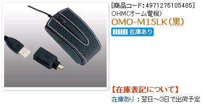 【レビュー】OHM OMO-M15LK_c0004568_216611.jpg