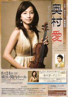 『奥村愛 ヴァイオリン・コンサート』_e0033570_20182076.jpg