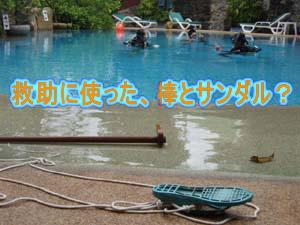 8月24日 レスキューダイバー講習_d0086871_15302147.jpg