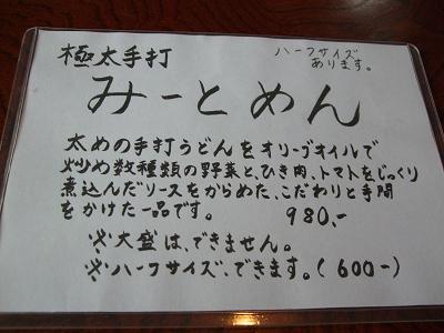 むさしの庵 甚五郎@大井町のみーとめん_d0044093_20323299.jpg