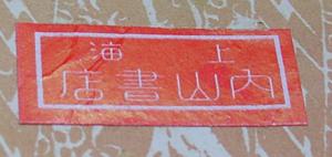 b0081843_19504749.jpg