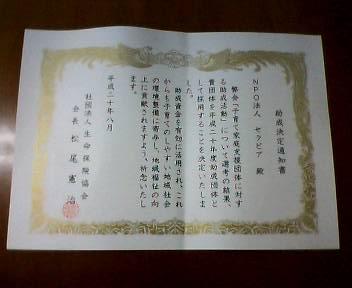 贈呈式_b0106766_15511657.jpg
