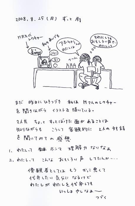 8/25(月)雨 作業中_f0072976_17139100.jpg