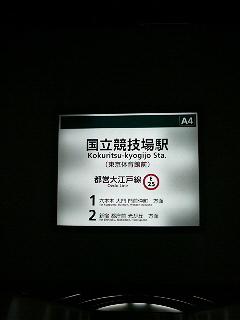 国立競技場駅_a0075684_2258442.jpg