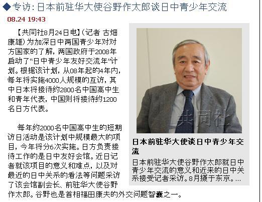 谷野作太郎元中国大使 日中青少年交流を語る_d0027795_11213795.jpg