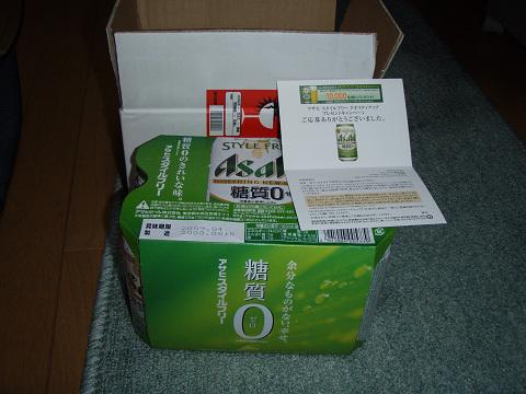 麦酒が届きました!_b0074601_22383776.jpg