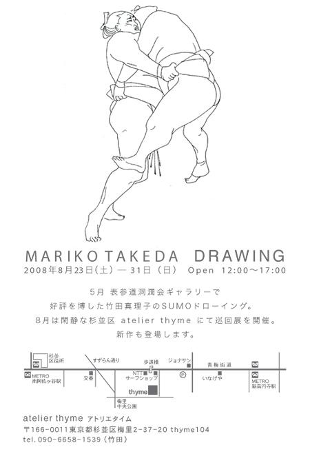 情報■Mariko Takeda, SUMO ドローイング@杉並atelier thyme_e0091712_1285957.jpg
