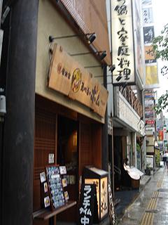 韓国居酒家 恵比寿のボム_c0025217_11134329.jpg
