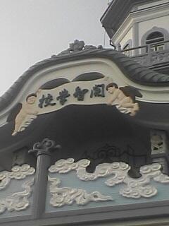 松本旅行 1日目_a0037820_173348.jpg