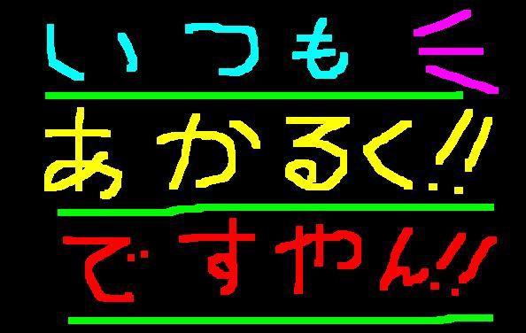 毎日がさらに快適♡ですやん!_f0056935_1953479.jpg