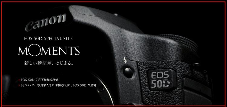 EOS 50D_f0073776_1775374.jpg