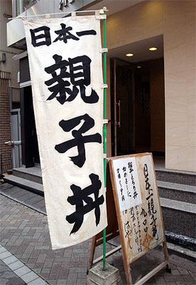 日本一の親子丼_c0137404_2352366.jpg