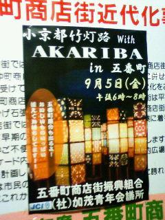 AKARIBAin五番町_b0130512_12252192.jpg