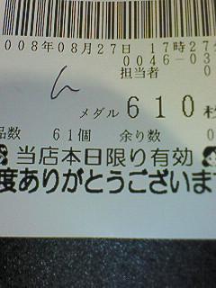 f0065228_1735113.jpg