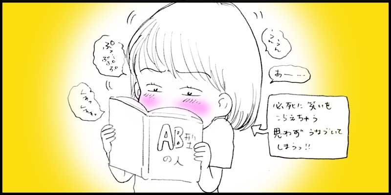 AB型 自分の説明書_f0119369_13463245.jpg