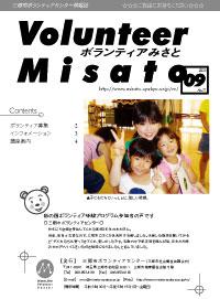 ボランティアみさと9月号発行されました。_d0081884_941594.jpg