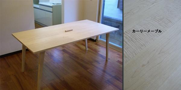 納品しました メープルダインニングテーブル_e0115686_125565.jpg