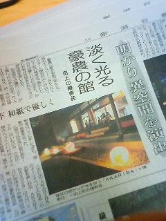 新潟日報に載りました。_b0130512_17112589.jpg