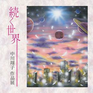 中川翔子作品展「続く世界」開催!!_e0025035_1652813.jpg