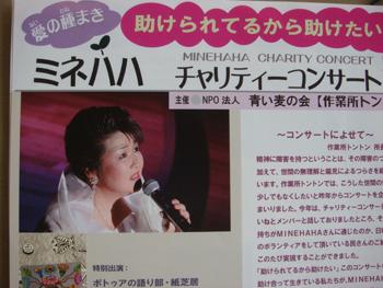 8月28日(木)ミネハハさん_e0006772_2215341.jpg