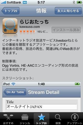 iPhone Internet Radio_f0011179_5224786.jpg