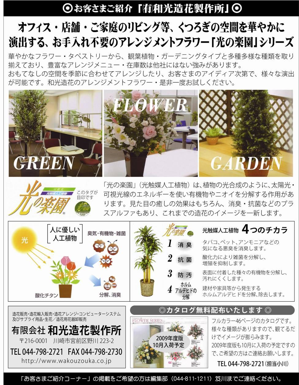 114号:お客さまご紹介「有限会社 和光造花製作所」_e0100687_1114233.jpg