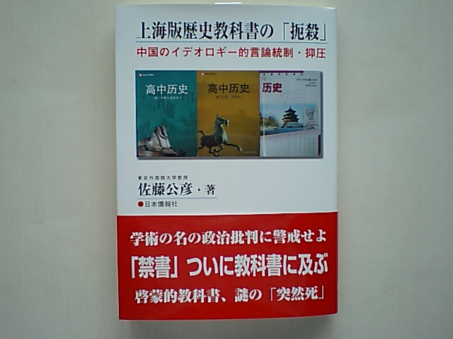 『上海版歴史教科書の「扼殺」』 本日納品_d0027795_11472919.jpg