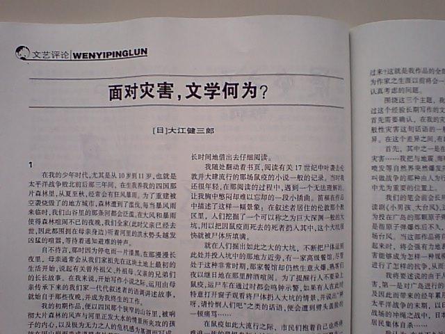大江健三郎氏の中国語論文 新華文摘に掲載_d0027795_16184079.jpg