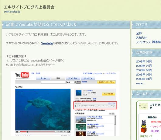 エキサイト・ブログでもYoutubeが表示できるようになりました_b0007805_1152398.jpg