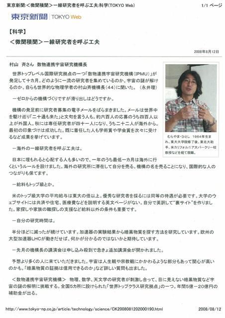 村山機構長、東京新聞に掲載_c0163819_10341192.jpg