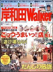 「岸和田ウォーカー」本日発売です♪_b0077531_23335114.jpg