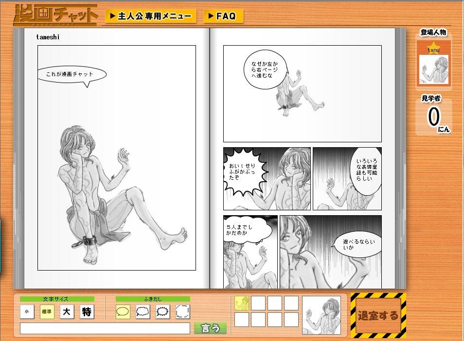 漫画チャット_c0164365_91946.jpg