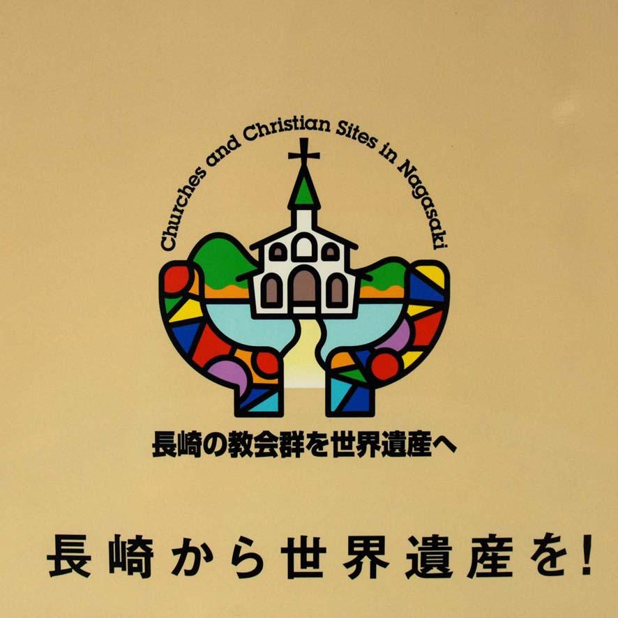 長崎の教会群とキリシタン関連遺産_c0052876_14294127.jpg