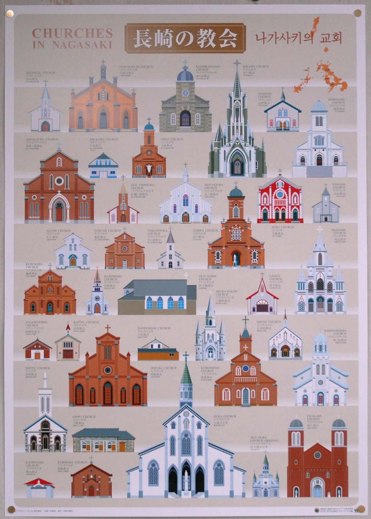 長崎の教会群とキリシタン関連遺産_c0052876_18262262.jpg