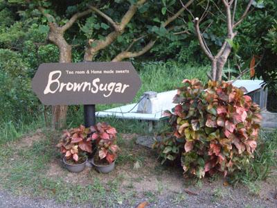 ブラウンシュガーさんの「新看板」_e0028387_21111277.jpg