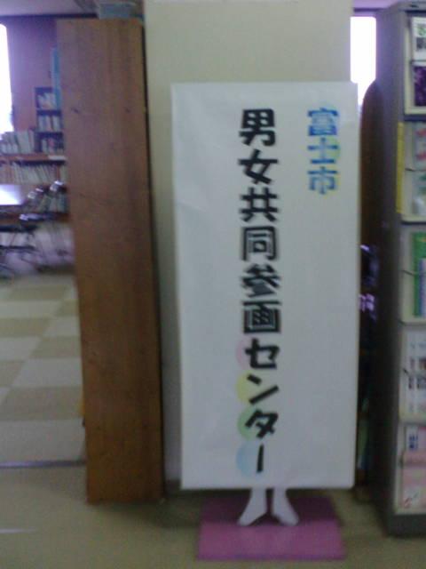 富士市でフェミニスト議連夏合宿_e0094315_1363012.jpg
